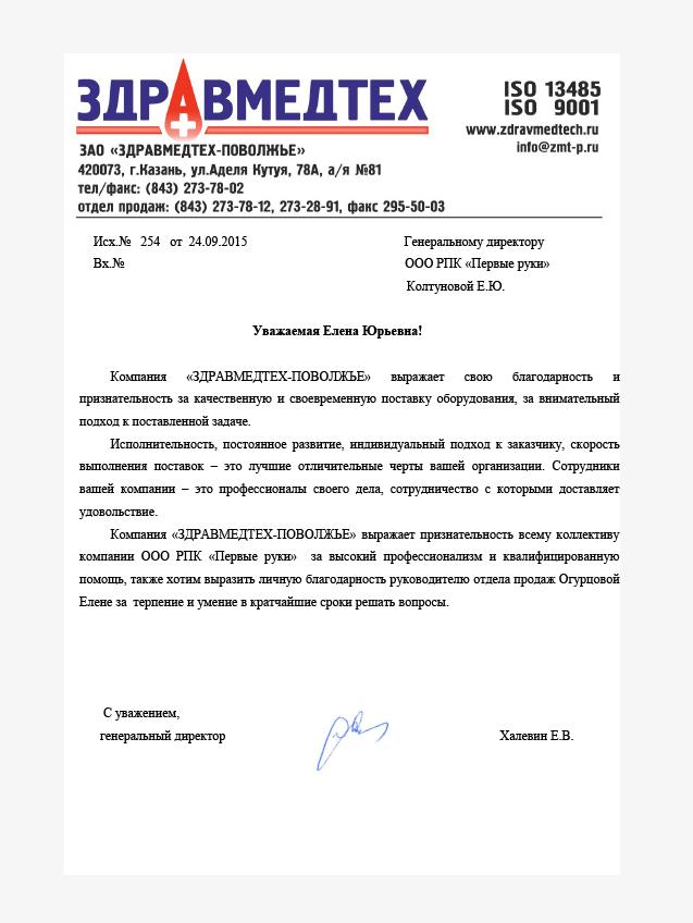 inzhsitikom-otzivi-sotrudnikov