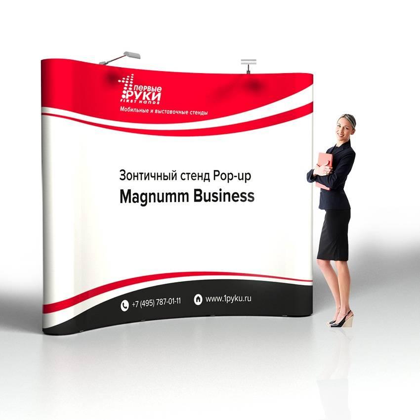 мобильный зонтичный стенд Magnumm Business (магнум бизнес)