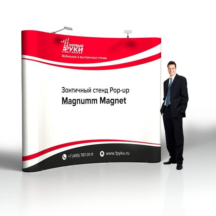 мобильный зонтичный стенд Magnumm Magnetim, магнум магнетик, мобильные стенды pop up, стенды поп ап, стенды pop up, мобильные стенды pop, мобильные выставочные стенды pop up