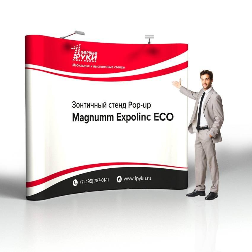 мобильный зонтичный стенд Magnumm Expolinc ECO, магнум эскполинк, мобильные стенды pop up, стенды поп ап, стенды pop up, мобильные стенды pop, мобильные выставочные стенды pop up
